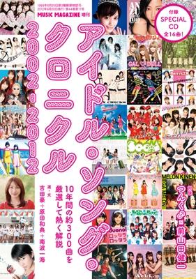 アイドル・ソング・クロニクル 2002-2012 [MAGAZINE+CD]