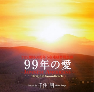 千住明/TBS開局60周年 5夜連続特別企画 「99年の愛〜JAPANESE AMERICANS〜」 オリジナル・サウンドトラック[NQCL-4015]