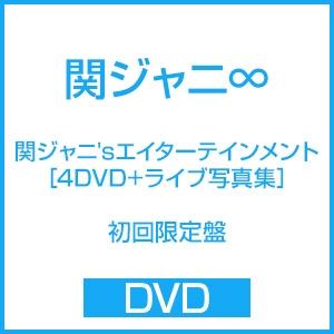 関ジャニ∞/関ジャニ'sエイターテインメント [4DVD+ライブ写真集] [JABA-5243]