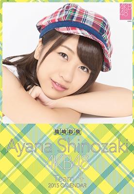 篠崎彩奈 AKB48 2015 卓上カレンダー