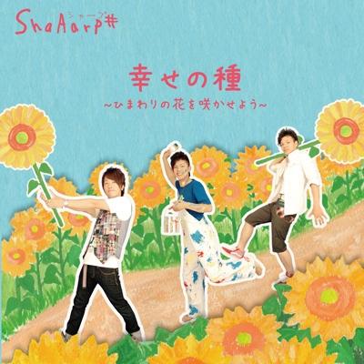 ShaAarp/幸せの種~ひまわりの花を咲かせよう~ [CIMS-1165]