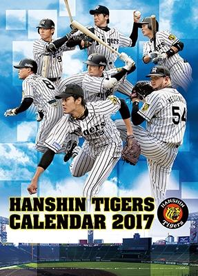 阪神タイガース/阪神タイガース 2017 カレンダー [CL530]