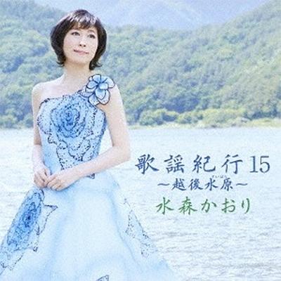水森かおり/歌謡紀行15 ~越後水原~ [TKTA-21460]