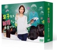松下奈緒/早子先生、結婚するって本当ですか? DVD-BOX [PCBC-61759]