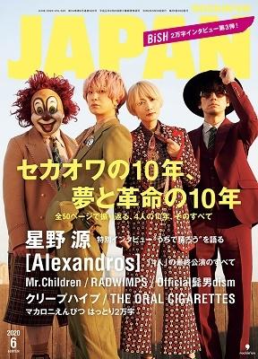 ROCKIN'ON JAPAN 2020年6月号 Magazine
