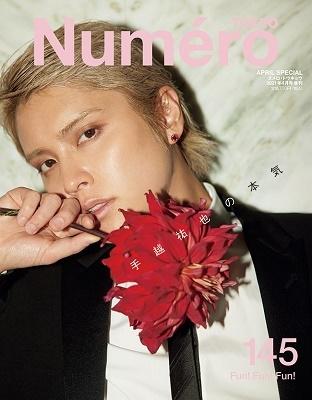 Numero TOKYO 2021年4月号増刊<手越祐也表紙バージョン>