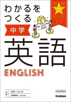 わかるをつくる 中学英語 Book