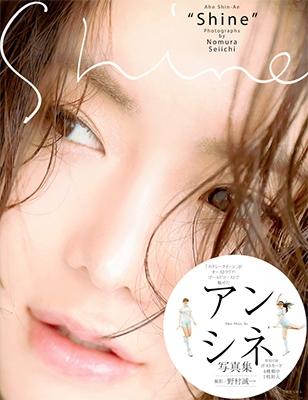 アン・シネ/アン・シネ写真集 Shine [9784065120958]