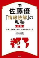 佐藤優「情報読解」の私塾 赤版 日本、北朝鮮、韓国、中国の転換点・篇 Book