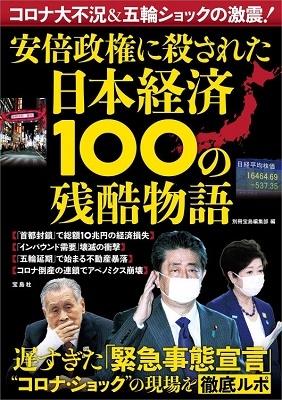 コロナ大不況&五輪ショックの激震! 安倍政権に殺された日本経済100の残酷物語 Book