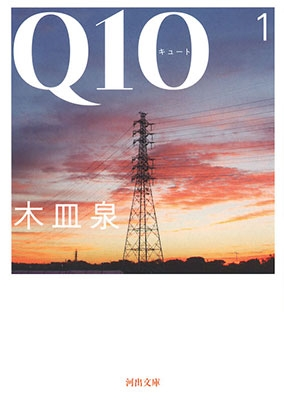 木皿泉/Q10 1[9784309416458]