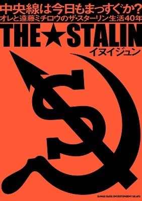 中央線は今日もまっすぐか? オレと遠藤ミチロウのザ・スターリン生活40年 Book