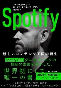 Spotify 新しいコンテンツ王国の誕生 Book