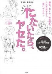 DVD BOOK たたいたら、ヤセた。 [BOOK+DVD] Book