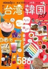 steady.特別編集 わたしの台湾&韓国たび Mook