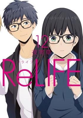 ReLIFE 12 COMIC