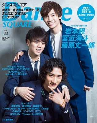 Dance SQUARE Vol.33<COVER: 岩本照×宮近海斗×藤原丈一郎> Mook