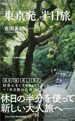 東京発 半日旅 Book