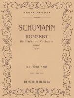 シューマン ピアノ協奏曲 イ短調 ポケット・スコア Book