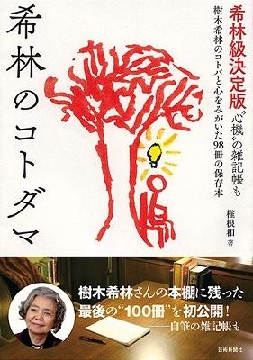 希林のコトダマ Book