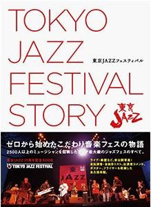 東京JAZZ STORY プロジェクト/東京JAZZ フェスティバル ゼロから始めたこだわり音楽フェスの物語 [9784907583958]