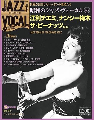 ジャズ・ヴォーカル・コレクション 18巻 昭和のジャズ・ヴォーカル Vol.2 2017年1月10日号 [MAGAZINE+CD][32042-01]