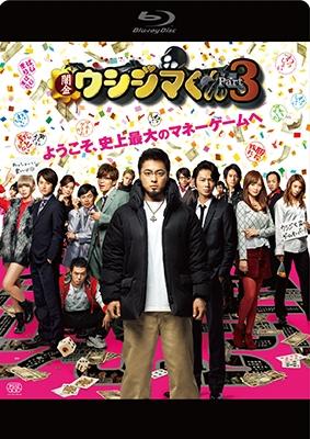 映画「闇金ウシジマくんPart3」通常版 Blu-ray Disc