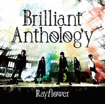 Rayflower/Brilliant Anthology [CD+DVD]<限定盤>[LNZM-1212]