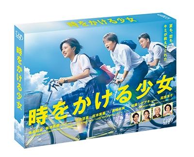 黒島結菜/時をかける少女 DVD-BOX [VPBX-14545]
