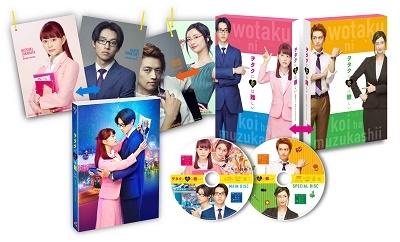 ヲタクに恋は難しい 豪華版 DVD