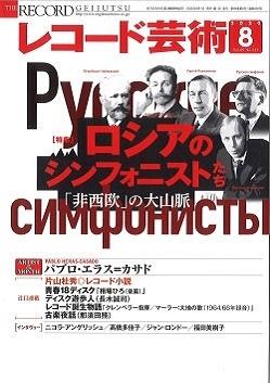 レコード芸術 2020年8月号 Magazine
