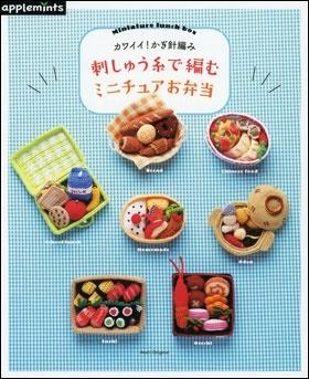 カワイイ! かぎ針編み 刺しゅう糸で編む ミニチュアお弁当 Mook