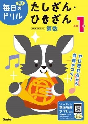 小学1年 たしざん・ひきざん Book