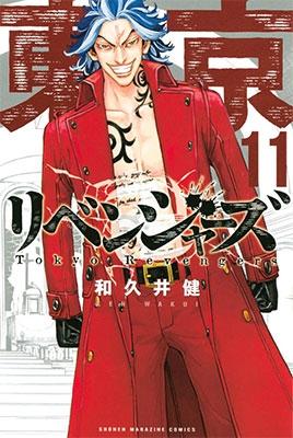 東京卍リベンジャーズ 11 COMIC