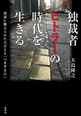 独裁者ヒトラーの時代を生きる 演説に魅入られた人びとと 「 つまずき石 」 Book