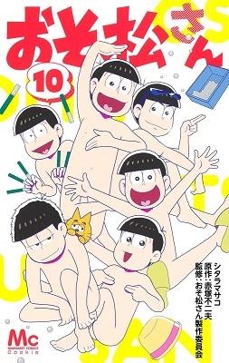 おそ松さん 10 COMIC