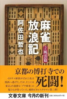 麻雀放浪記 2 風雲篇 Book