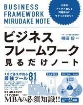 仕事のアイデア出し&問題解決にサクっと役立つ! ビジネスフレームワーク見るだけノート Book