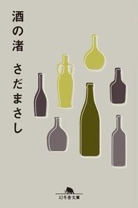 酒の渚 Book