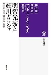 明智光秀と細川ガラシャ 戦国を生きた父娘の虚像と実像 Book