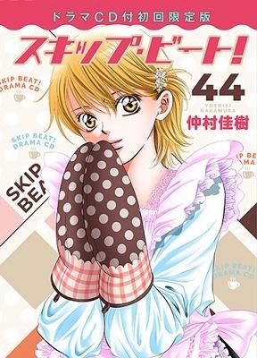 スキップ・ビート! 44 [コミック+CD]<ドラマCD付初回限定版> COMIC