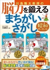 川島隆太教授の脳力を鍛えるまちがいさがし 昭和思い出し版 Book