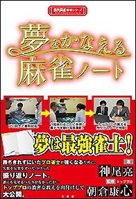 夢をかなえる麻雀ノート Book