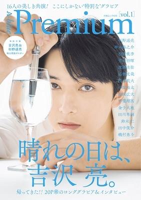 A-blue Premium vol.1 Mook