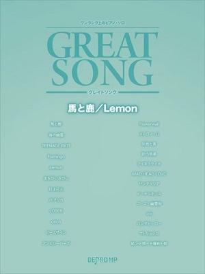 グレイトソング (馬と鹿/Lemon) ワンランク上のピアノ・ソロ Book
