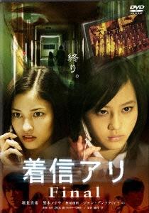 麻生学/着信アリ Final スタンダード・エディション[DABA-0254]