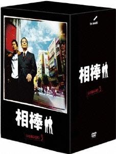 水谷豊/相棒 season 3 DVD-BOX I(5枚組) [SD-F2530]