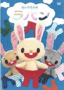 ぬいぐるみのラパン [DVD+CD] [KMCP-20003]