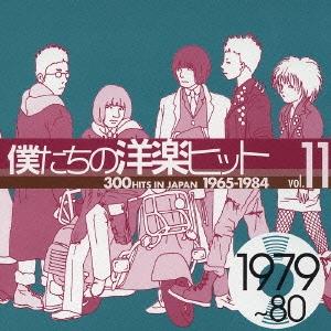 僕たちの洋楽ヒットVol.11(1979~80)