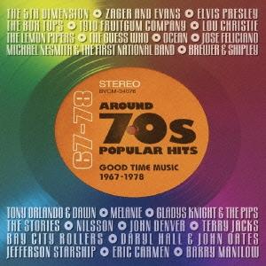 アラウンド70sポピュラー・ヒット~グッドタイム・ミュージック 1968-1977